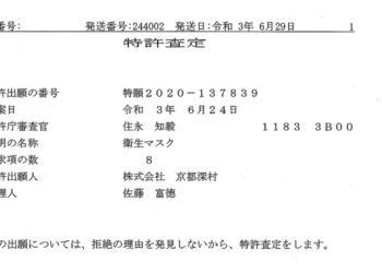 メガマウス特許査定