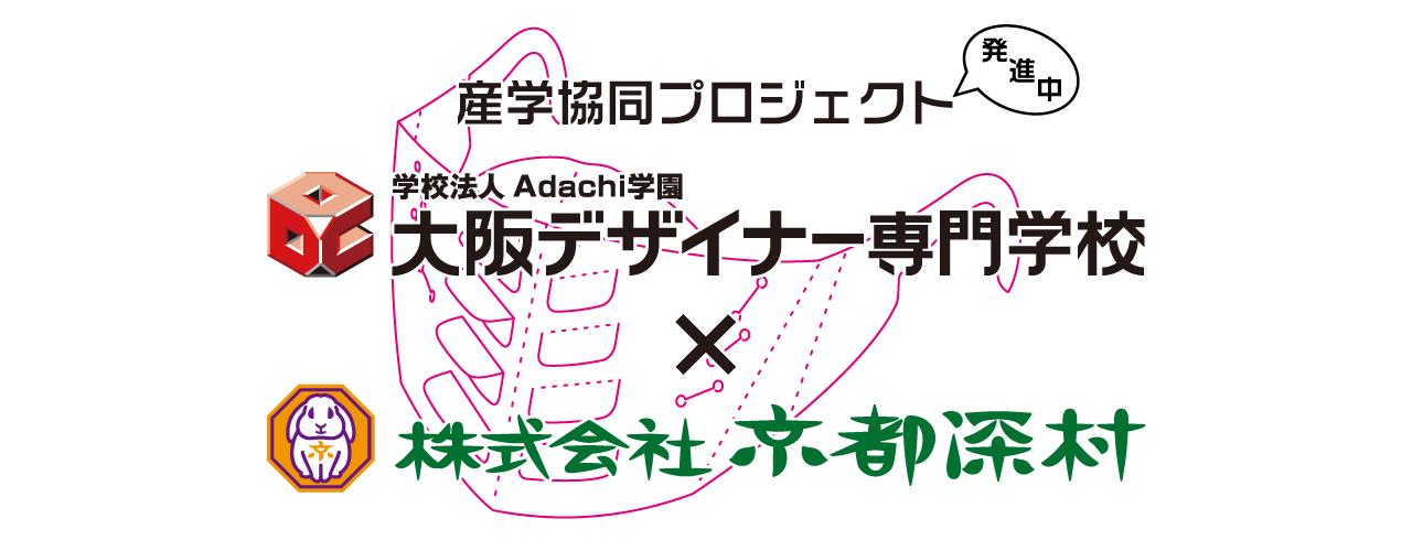 大阪デザイナー専門学校と産学協同プロジェクト